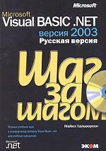 Visual Basic. NET. Русская версия. (+CD)