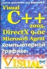 Visual C++ 2005, DirectX 9. 0c и Microsoft Agent в компьютерной графике, мультимедиа и играх (+CD)