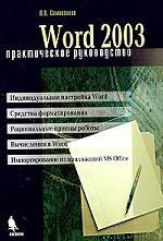 Word 2003. Практическое руководство