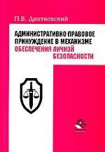 Административно-правовое принуждение в механизме обеспечения личной безопасности
