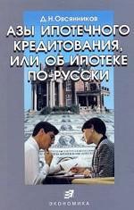 Азы ипотечного кредитования, или об ипотеке по-русски
