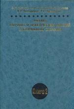 Анализ научных и практических решений заканчивания скважин. В двух книгах. Книга 2