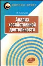 Анализ хозяйственной деятельности. Учебное пособие