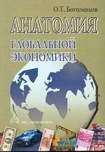Анатомия глобальной экономики: Учебное пособие для вузов