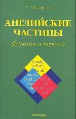 Английские частицы: Функции и перевод: Учебное пособие