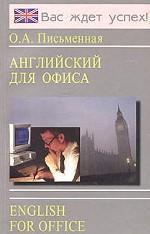 Английский для офиса