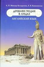 Английский язык. Древняя Греция в лицах