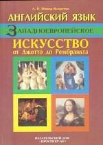 Английский язык. Западноевропейское искусство от Джотто до Рембрандта