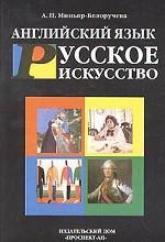 Английский язык. Русское искусство