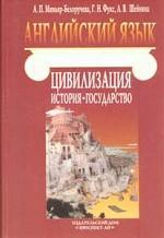 Английский язык. Цивилизация. История. Государство