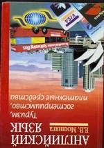 Английский язык. туризм, гостеприимство, платежные средства