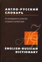 Англо-русский словарь по менеджменту качества и оценке соответствия