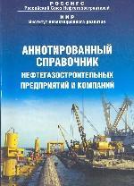Аннотированный справочник нефтегазостроительных предприятий и компаний