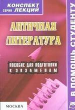 Античная литература. Конспект лекций
