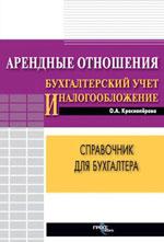 Арендные отношения:бухгалтерский учет и налогоотношения