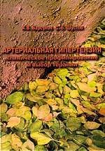 Артериальная гипертензия клиническое профилирование и выбор терапии. 2-е издание