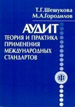 Аудит: теория и практика применения международных стандартов. 2-е издание