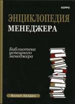 Библиотека успешного менеджера