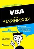"""VBA для """"чайников"""". 3-е издание"""