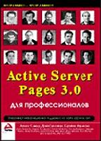 ASP 3.0 для профессионалов