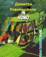 In Homo