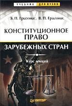 Конституционное право зарубежных стран: курс лекций
