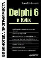 Delphi 6 и Kylix: библиотека программиста