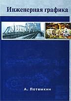 Инженерная графика ( +CD)