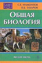 Аннотация к книге общая биология