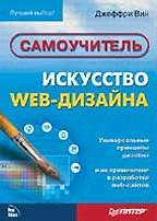 Искусство web-дизайна. Самоучитель