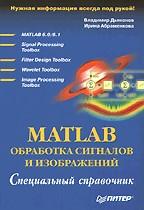 MATLAB. Обработка сигналов и изображений. Специальный справочник