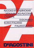 Русско-итальянский, итальянско-русский словарь