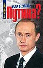 Время Путина?