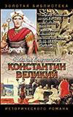 """Константин Великий. """"Чудо пылающего креста"""""""