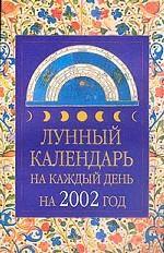 Лунный календарь на каждый день на 2002 год