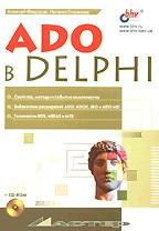 ADO в Delphi с CD