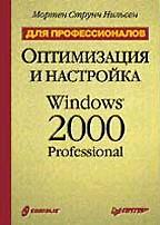 Оптимизация и настройка Windows 2000 Professional: для профессионалов