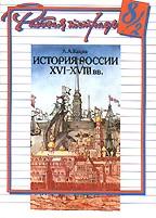 История России XVI-XVIII века: рабочая тетрадь - 2