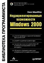 Недокументированные возможности Windows 2000. Библиотека программиста (+ CD-ROM)