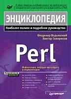 Энциклопедия Perl
