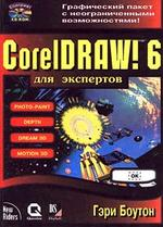 Corel DRAW! 6 для экспертов