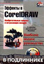 Эффекты в CorelDRAW