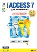 Access 7 для Windows 95. Шаг за шагом