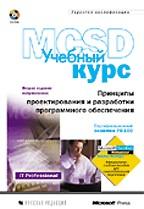 Принципы проектирования и разработки программного обеспечения. Учебный курс. MSCD 70-100. 2-е издание (+ CD)