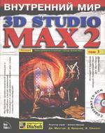 Внутренний мир 3D Studio MAX 2. Том 3: Анимация
