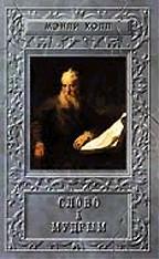 Слово к мудрым. Путеводитель по эзотерическим наукам. Сборник
