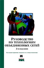 Руководство по технологиям объединенных сетей, 3-е издание