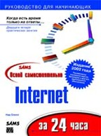 Освой самостоятельно Internet за 24 часа. издание 2002