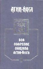 Агни-Йога. В 4 томах