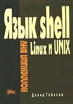Язык Shell Linux и Unix. Коллекция BHV
